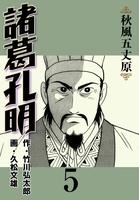 諸葛孔明 5