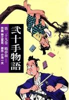 弐十手物語29 鶴夢旅