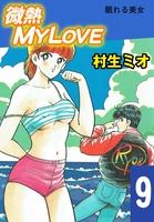 微熱MY LOVE 9