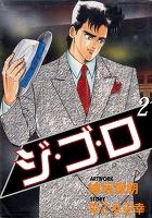 ジ・ゴ・ロ2