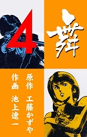舞 MAI 4