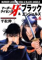 マーダーライセンス牙&ブラックエンジェルズ Vol.6