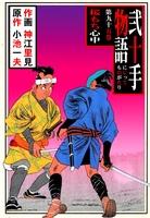 弐十手物語95 桜もち心中(一)