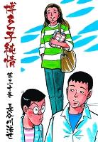 博多っ子純情30