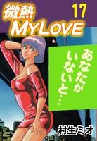 微熱MY LOVE 17