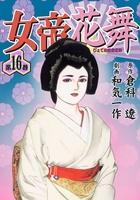女帝花舞16