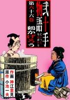 弐十手物語66