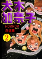 犬木加奈子ホラー自選集2