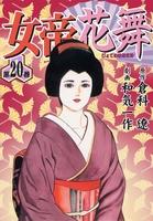女帝花舞20