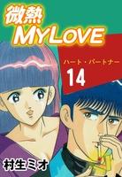微熱MY LOVE 14