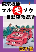 東京板橋マルソウ自動車教習所3 合宿免許一発合格