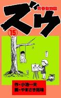 ズウ~青春動物園 15