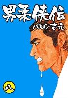 男柔侠伝8