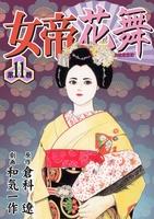 女帝花舞11