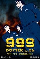 999ドクター~救急救命隊、出動!!~ 6
