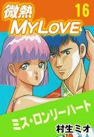 微熱MY LOVE 16
