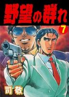 野望の群れ7 ~倉科遼Collection~