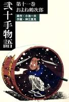 弐十手物語11 およね鶴次郎