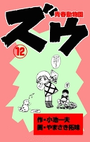 ズウ~青春動物園 12