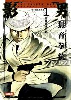 影男1 無音拳銃