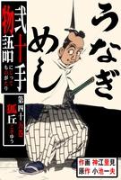 弐十手物語45 狐丘(こきゅう)