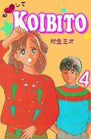 もしかしてKOIBITO 4