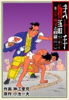 弐十手物語100 夜叉と修羅・一