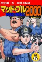 マッド★ブル2000 6
