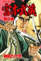 宮本武蔵 8