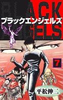 ブラック・エンジェルズ7