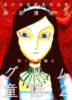 怖くて残酷なグリム童話 第2巻