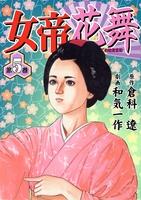 女帝花舞5