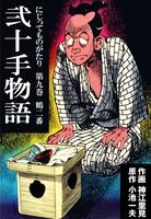 弐十手物語9 鶴二番