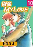 微熱MY LOVE 10