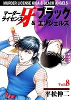 マーダーライセンス牙&ブラックエンジェルズ Vol.8