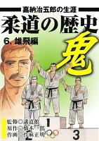 柔道の歴史 嘉納治五郎の生涯6 雄飛編