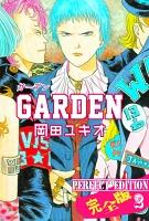 GARDEN【完全版】 2