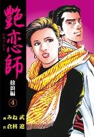艶恋師 放浪編4 Vol.1