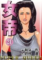 女帝 21
