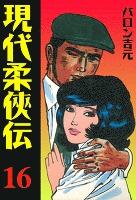 現代柔侠伝16