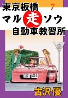 東京板橋マルソウ自動車教習所7 マルソウ恋愛教習所