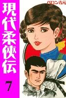 現代柔侠伝7