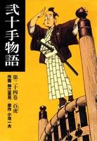 弐十手物語24 百虎