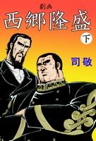 劇画 西郷隆盛下 ~倉科遼Collection~