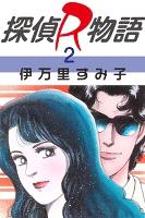探偵R物語2