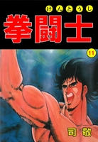 拳闘士11