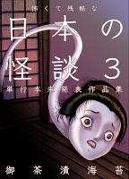 怖くて残酷な日本の怪談 第3巻
