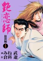 艶恋師 放浪編1 Vol.1