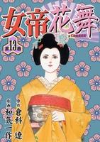 女帝花舞13