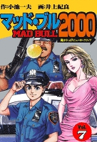 マッド★ブル2000 7